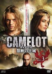 キャメロット〜禁断の王城〜 Vol.3