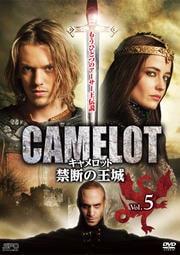 キャメロット〜禁断の王城〜 Vol.5