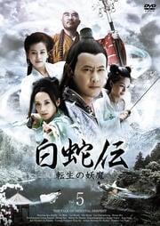 白蛇伝〜転生の妖魔 5