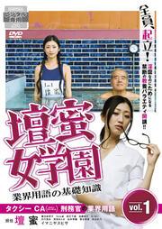 壇蜜女学園 業界用語の基礎知識 Vol.1 〜タクシー・CA・刑務官の業界用語〜