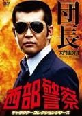 西部警察 キャラクターコレクションシリーズ 団長 大門圭介1