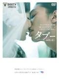 タブー 〜秘密の恋〜