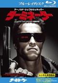 【Blu-ray】ターミネーター