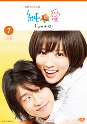 連続テレビ小説 純と愛 完全版 VOL.13