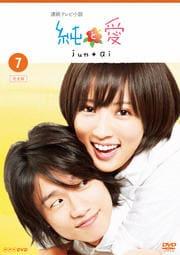 連続テレビ小説 純と愛 完全版 VOL.7