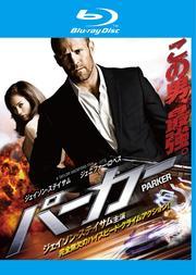 【Blu-ray】PARKER/パーカー