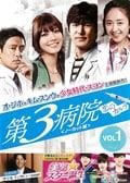 第3病院〜恋のカルテ〜〈ノーカット版〉セット