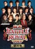 麻雀BATTLE ROYAL 2013 〜副将戦〜