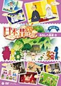 ふるさと再生 日本の昔ばなし パート1 6巻 (わらしべ長者 ほか)