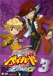 メタルファイト ベイブレード ZERO G 第3巻