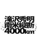 J'J 滝沢秀明 南米縦断4800km -ディレクターズカット・エディション- Vol.1