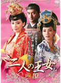 二人の王女 Vol.10