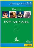 【Blu-ray】ピクサー・ショート・フィルム vol.2