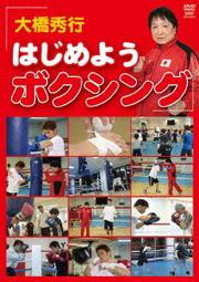 大橋秀行 はじめようボクシング
