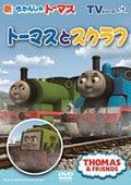 TVシリーズ Series14 新きかんしゃトーマス トーマスとスクラフ