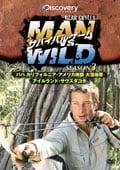 サバイバルゲーム MAN VS. WILD シーズン3 バハ・カリフォルニア 編/アメリカ南部・大湿地帯 編/アイルランド 編/サウスダコタ 編