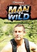 サバイバルゲーム MAN VS. WILD シーズン3 アラスカ・ユーコン 編/トランシルバニアの森 編/トルコ・アナトリア高原 編