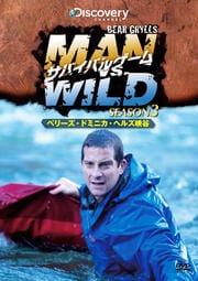 サバイバルゲーム MAN VS. WILD シーズン3 ベリーズのジャングル 編/ドミニカの無人島 編/ヘルズ峡谷 編