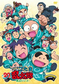 忍たま乱太郎 第20シリーズ