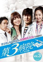 第3病院〜恋のカルテ〜〈ノーカット版〉 Vol.3
