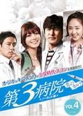 第3病院〜恋のカルテ〜〈ノーカット版〉 Vol.4