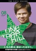 One Tree Hill/ワン・トゥリー・ヒル <フィフス・シーズン> Vol.8