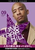 One Tree Hill/ワン・トゥリー・ヒル <フィフス・シーズン> Vol.9