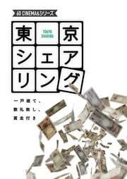 60 CINEMA&シリーズ 東京シェアリング 〜一戸建て、敷礼無し、賞金付き〜