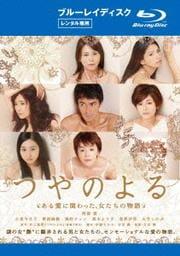 【Blu-ray】つやのよる ある愛に関わった、女たちの物語