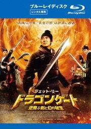 【Blu-ray】ドラゴンゲート 空飛ぶ剣と幻の秘宝