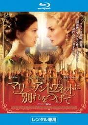 【Blu-ray】マリー・アントワネットに別れをつげて