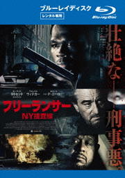 【Blu-ray】フリーランサー NY捜査線