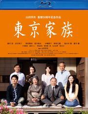 【Blu-ray】東京家族