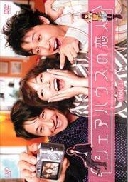 シェアハウスの恋人 Vol.1