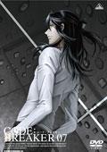 コード:ブレイカー 07<最終巻>