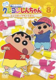 クレヨンしんちゃん TV版傑作選 第10期シリーズ 8