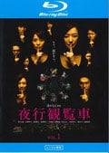 【Blu-ray】夜行観覧車 VOL.1