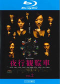 【Blu-ray】夜行観覧車 VOL.2