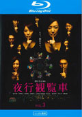 【Blu-ray】夜行観覧車 VOL.3