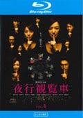 【Blu-ray】夜行観覧車 VOL.4