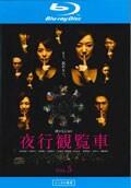 【Blu-ray】夜行観覧車 VOL.5