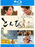 【Blu-ray】とんび 2巻