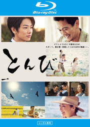 【Blu-ray】とんび 6巻