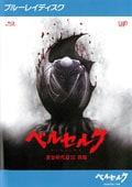 【Blu-ray】ベルセルク 黄金時代篇III 降臨