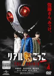 リアル鬼ごっこ THE ORIGIN Vol.4