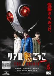 リアル鬼ごっこ THE ORIGIN Vol.5