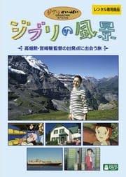 ジブリの風景 〜高畑勲・宮崎駿監督の出発点に出会う旅〜