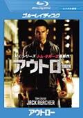 【Blu-ray】アウトロー
