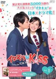 イタズラなKiss〜Love in TOKYO Vol.1