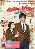 イタズラなKiss〜Playful Kiss プロデューサーズ・カット版 Vol.1